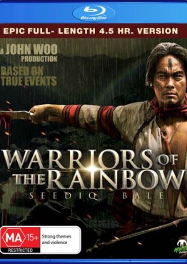 Warriors_of_the_rainbow_4HR_bluray